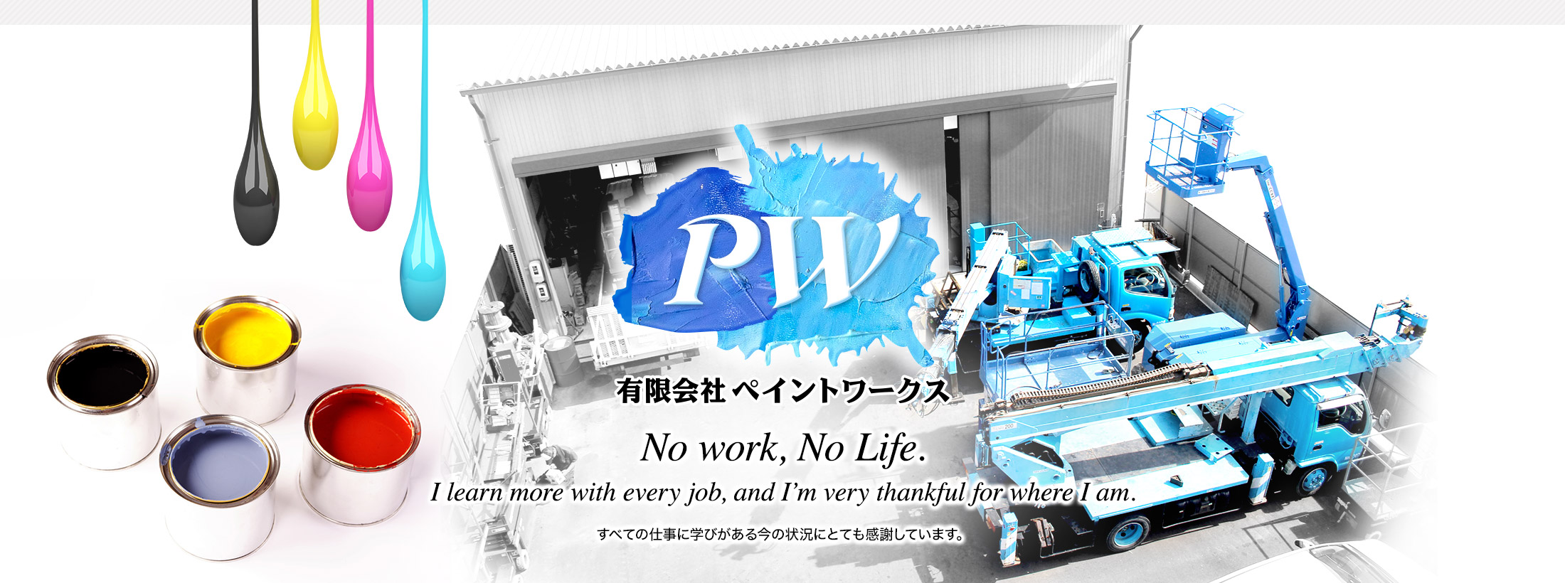 No work, No Life. I learn more with every job, and I'm very thankful for where I am.すべての仕事に学びがある今の状況にとても感謝しています。